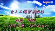 湖北应城李集广场舞《女人不拽容易被甩》编舞 陈敏