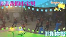 湘乡二大桥胖妞广场舞65-亲亲我的小宝贝(现场加片头版)