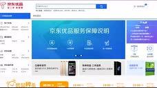 """「喂你播」腾讯发布年度QQ表情大数据,没有滑稽;京东上线二手平台""""京东优品"""""""