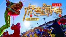 2017年济源市元宵节民间文艺汇演