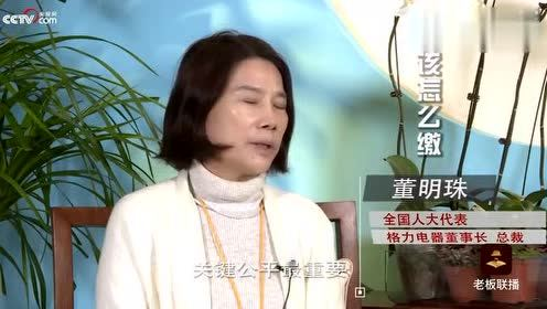董明珠建议:年收入10万以内可以不交税 有钱人就该多缴税