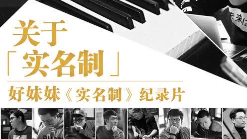好妹妹乐队音乐纪录片:关于《实名制》
