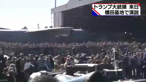 特朗普抵达日本受到热烈欢迎 横田基地演讲:日美两国是贵重的伙伴