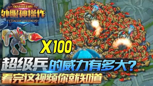 外服神操作155:超级兵的威力有多大?看完你就知道!