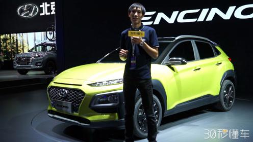 外观时尚年轻 现代ENCINO车展视频首测
