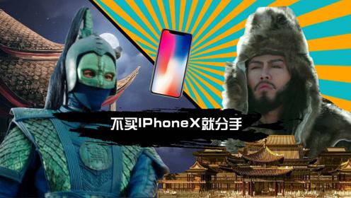 导演别闹:女汉子与男子大打出手不给买iPhone X就分手