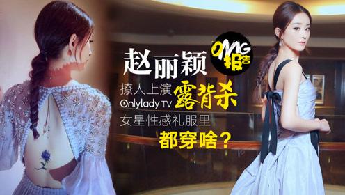赵丽颖撩人上演露背杀 女星性感礼服里都穿啥?