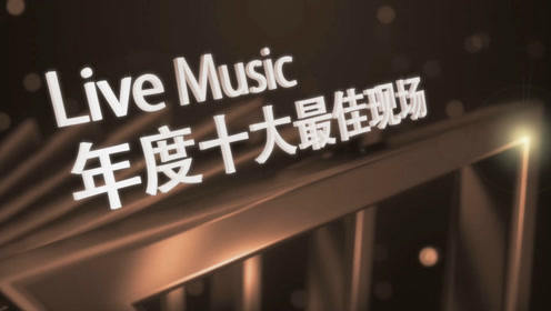 2017年那些感动你的,LiveMusic年度十大最佳现场