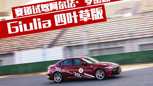 杀手轻体验:赛道试驾阿尔法罗密欧Giulia 四叶草版