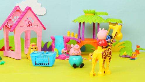 小猪佩奇一家参观动物园 粉红猪小妹玩具故事