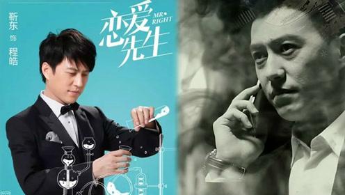 《恋爱先生》中的靳东难道不是《我的前半生》里的贺涵?