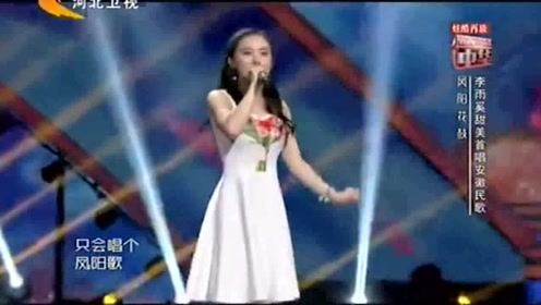 李雨奚甜美演唱安徽民歌《凤阳花鼓》,听了让人耳目一新