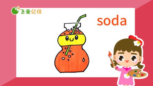 英语简笔画-苏打水soda-飞童亿佳儿童常用的英语单词绘画卡
