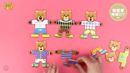 幸福的小熊一家换衣服DIY 女孩过家家木制拼图玩具