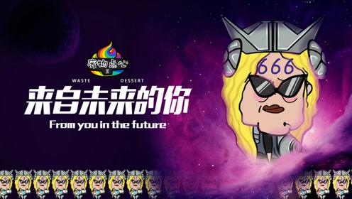 废物点心第二季46:来自未来的你!