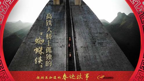 """铁路桥隧工翻崖爬梯被称为""""蜘蛛侠"""" 脚下便是汹涌的北盘江"""