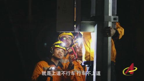 """通信工被称""""高铁的眼睛"""" 时常深夜行走幽长隧道进行作业"""