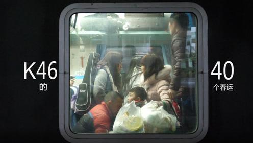 K46迎来第40个春运 当初是福建省唯一一辆进京的列车