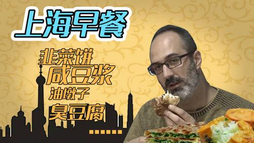 意呆利爸爸老卡与混血萌娃小花 VS上海早餐之臭豆腐、韭菜饼