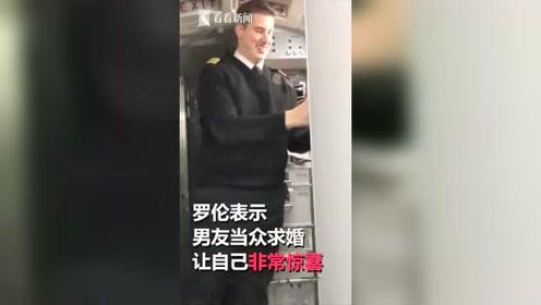 机师空中向空姐女友求婚:我的余生都想与你度过