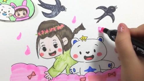 可乐姐姐学画画-小云熊北北和南南过立春