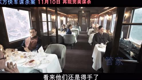 《东方快车谋杀案》 定档预告片