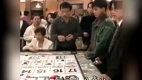 赌神进赌场一心想在赌场输,竟然买什么中什么,连豹子都开