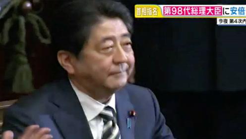 安倍晋三当选为日本第98任首相