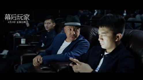 """《幕后玩家》观影公益视频,徐峥用""""秘密武器""""助力文明观影"""
