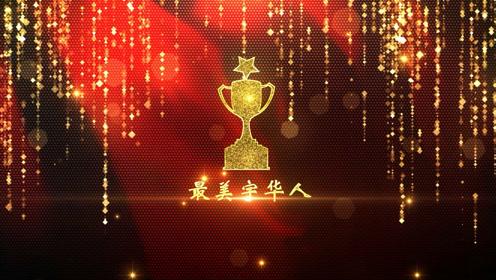 郑州市宇华实验学校2018最美宇华人颁奖盛典先导视频