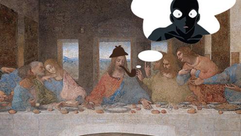 1.揪出《最后的晚餐》的犹大-少儿版
