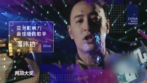 音乐鲜场:潘玮柏榜中榜斩获大奖 巡回演唱会本周正式开启