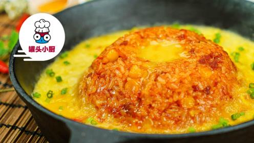 韩式蛋浆火山炒饭:好看更好吃!
