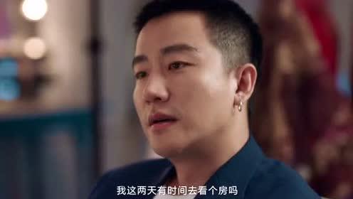 黄轩:我这两天有时间去看个房吗?