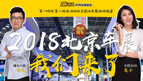 北京国际车展谁家最热闹?网红车评人带你近距离畅游人气展台