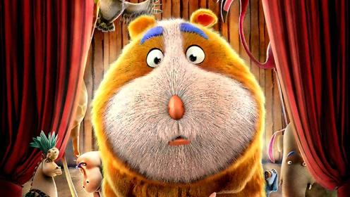 《神奇马戏团》定档预告 小仓鼠一秒变身大棕熊