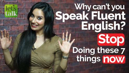 为什么你说英语总卡壳?克服这7个坏习惯,你也能说流利英语!