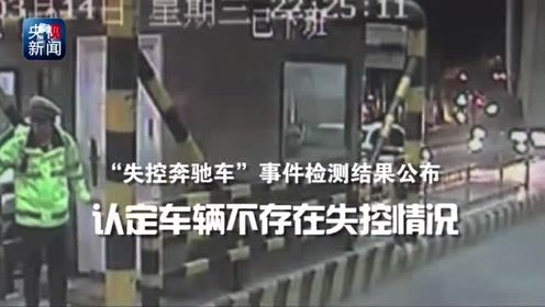 """""""失控奔驰车""""事件检测结果出炉 认定车辆不存在失控情况"""
