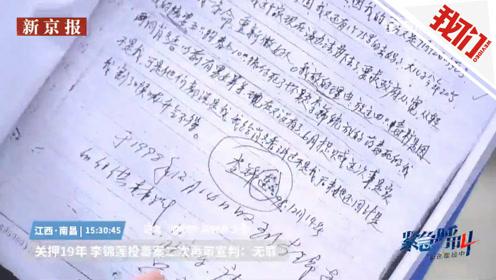 """""""毒糖杀人案""""再审宣判无罪 李锦莲:我只在说实话的口供上签真名"""