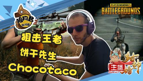 《主播封神榜》第28期,狙击王者,饼干先生chocotaco