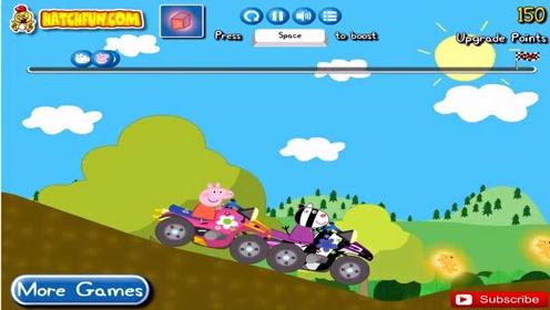 小猪佩奇的联欢会 摩托车比赛