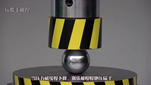 当一个小铁球遇上液压机,会发生什么情况?结果真是让人意想不到