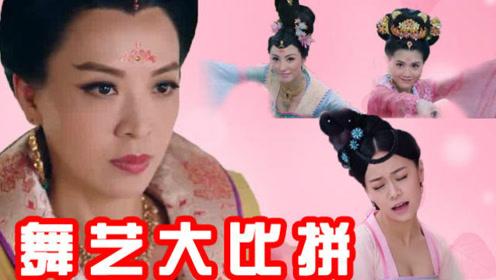 《宫心计2》舞艺大比拼,恭喜太平公主C位出道!
