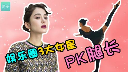 娱乐圈3大女星PK腿长,身高180的她长到戳破房顶
