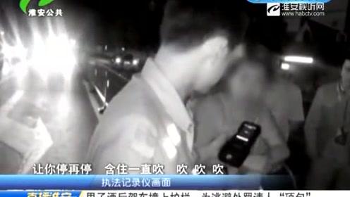 """男子酒后驾车撞上护栏 为逃避处罚请人""""顶包"""""""