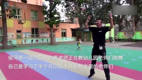 """外聘舞神幼儿园唯一男老师 孩子们的""""柠檬哥哥""""老师的""""男神"""""""