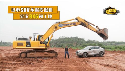 城市SUV不服挖掘机 宝沃BX6闯工地