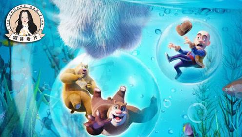 熊出没·变形记:迷你版熊强三人组历经艰险找爸爸