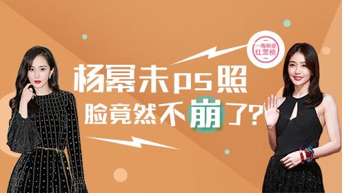 【综艺】杨幂未ps照脸竟然不崩了,37岁秦岚整容后火遍香港!