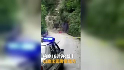 四川 警戒线刚刚拉起就塌方 千方巨石倾泻而下